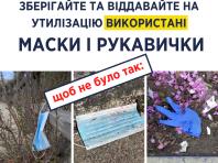 Викидати використані маски і рукавички небезпечно! Уляна Супрун повідомила, як їх утилізувати