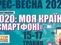 Легендарний фестиваль дитячої журналістики у Києві пройде онлайн