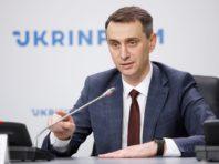 """Україна не потрапляє в """"сіру"""" зону карантину ЄС. Ляшко зробив заяву"""