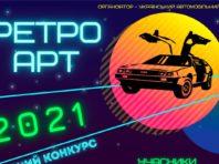 Український автомобільний клуб запрошує до участі у конкурсі «Ретро Арт»